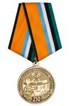 Медаль «210 лет военной топографической службе» с бланком удостоверения
