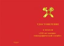 Купить бланк удостоверения Медаль «210 лет военной топографической службе» с бланком удостоверения