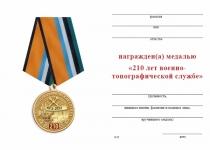 Удостоверение к награде Медаль «210 лет военной топографической службе» с бланком удостоверения