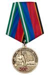 Медаль «300 лет Кузбассу» с бланком удостоверения