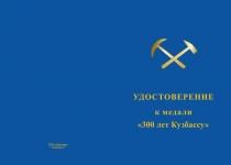 Купить бланк удостоверения Медаль «300 лет Кузбассу» с бланком удостоверения