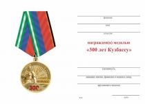 Удостоверение к награде Медаль «300 лет Кузбассу» с бланком удостоверения