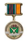 Медаль на квадроколодке «100 лет Военно-охотничьему обществу» с бланком удостоверения