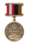 Медаль на квадроколодке «80 лет Благовещенскому ВТККУ» с бланком удостоверения