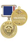 Знак «За успешное окончание Санкт-Петербургского СВУ МВД России» с бланком удостоверения