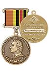 Знак «За успешное окончание Уссурийского СВУ МО России» с бланком удостоверения