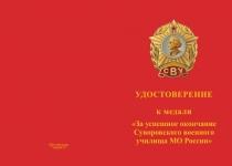 Купить бланк удостоверения Знак «За успешное окончание Екатеринбургского СВУ МО России» с бланком удостоверения