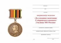 Удостоверение к награде Знак «За успешное окончание Екатеринбургского СВУ МО России» с бланком удостоверения