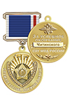 Знак «За успешное окончание Читинского СВУ МВД России» с бланком удостоверения