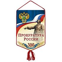 Вымпел «300 лет прокуратуре РФ»