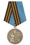 Медаль «9 мая — День Победы» для Республики Казахстан с бланком удостоверения