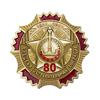 Юбилейный знак «80 лет Елецкой наступательной операции»