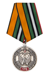 Медаль ЦС ООО Союз ветеранов ЖДВ РФ «170 лет Железнодорожным войскам» с бланком удостоверения