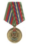 Медаль «90 лет Пограничным войскам»