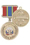 Знак «За успешное окончание Краснодарского ПКУ» с бланком удостоверения
