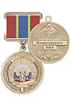 Знак «За успешное окончание Кемеровского ПКУ» с бланком удостоверения