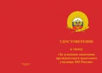 Купить бланк удостоверения Знак «За успешное окончание Кемеровского ПКУ» с бланком удостоверения