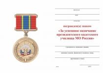 Удостоверение к награде Знак «За успешное окончание Кемеровского ПКУ» с бланком удостоверения
