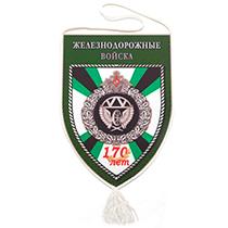 Вымпел «170 лет железнодорожным войскам России»