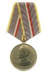 Медаль «Дзержинский Ф.Э.. 80 лет ВЧК-КГБ»