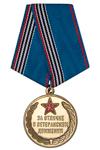 Медаль МВД «За отличие в ветеранском движении» с бланком удостоверения