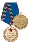 Медаль УИС «За отличие в ветеранском движении» с бланком удостоверения