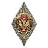 Знак двухуровневый «100 лет Шифровальной службе ФСБ России»