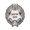 Фрачный знак «Доктор наук»