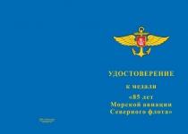 Купить бланк удостоверения Медаль «85 лет морской авиации Северного флота» с бланком удостоверения