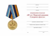 Удостоверение к награде Медаль «85 лет морской авиации Северного флота» с бланком удостоверения