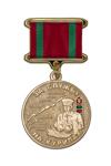 Медаль «За службу на Курилах (Рущукский погранотряд)» с бланком удостоверения