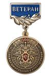 Медаль «100 лет службе шифрования и криптографии. Ветеран» с бланком удостоверения