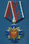 Знак «90 лет военной контрразведке»