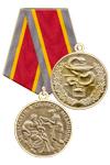 Общественная медаль «За заслуги в области медицины» с бланком удостоверения