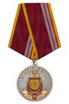 Медаль «50 лет ГЦГСЭН Росгвардии»