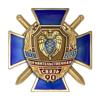 Знак двухуровневый «90 лет правительственной связи России»