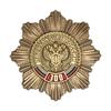 Знак «300 лет прокуратуре России»