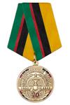 Медаль «70 лет трубопроводным войскам ВС РФ» с бланком удостоверения