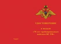 Купить бланк удостоверения Медаль «70 лет трубопроводным войскам ВС РФ» с бланком удостоверения