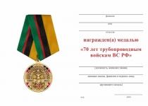 Удостоверение к награде Медаль «70 лет трубопроводным войскам ВС РФ» с бланком удостоверения