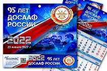 Квартальный календарь «95 лет ДОСААФ» на 2022 год