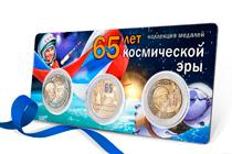Коллекция из 3х медалей «65 лет космической эры»
