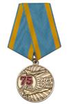 Медаль «75 лет 963 УАП. ЕВВАУЛ им. Комарова, г. Таганрог»