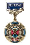 Медаль «85 лет службе БХСС и ЭБиПК МВД. Ветеран» с бланком удостоверения