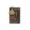 Знак «50 лет Центру подготовки летчиков-испытателей»