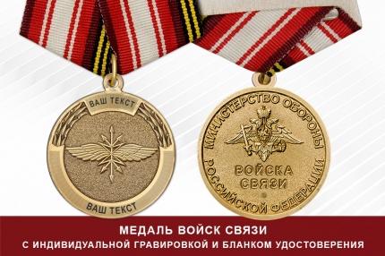 Медаль войск связи (с индивидуальной лазерной гравировкой), с бланком удостоверения