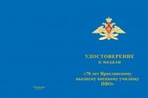 Купить бланк удостоверения Медаль «70 лет ЯВВУ ПВО» с бланком удостоверения