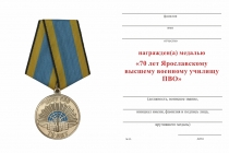 Удостоверение к награде Медаль «70 лет ЯВВУ ПВО» с бланком удостоверения