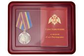 Наградной комплект к медали «5 лет Росгвардии»