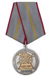 Медаль «50 лет Центру подготовки летчиков-испытателей» (ЦПЛИ)